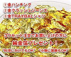 純金箔プレゼント