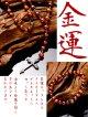 高級 黒檀†ロングネックレス&RedTigerEye石ブレスレット(セット商品)